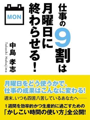 cover image of 仕事の9割は月曜日に終わらせる!