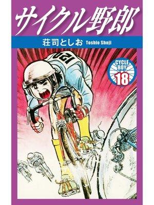 cover image of サイクル野郎: 18巻