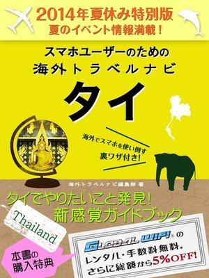 cover image of 【2014年夏休み特別版】スマホユーザーのための海外トラベルナビ タイ