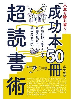 cover image of 人生を勝ち抜く! 「成功本」50冊 超読書術: 本編