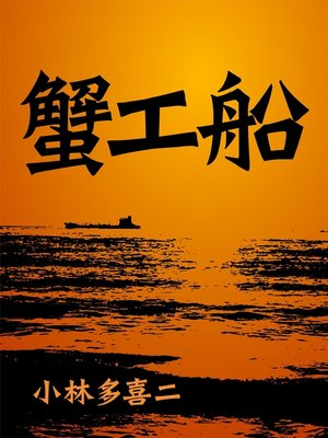 cover image of 蟹工船