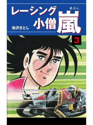 cover image of レーシング小僧 嵐