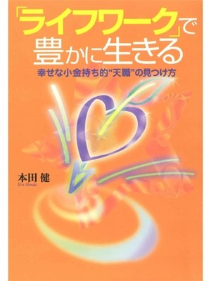 """cover image of 「ライフワーク」で豊かに生きる ― 幸せな小金持ち的""""天職""""の見つけ方"""