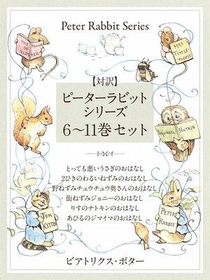 cover image of 【対訳】ピーターラビットシリーズ 6~11巻セット かわいいイラストと、英語と日本語で楽しめる、ピーターラビットと仲間たちのお話!