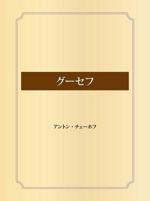 cover image of グーセフ