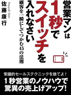 cover image of 営業マンは1秒でスイッチを入れなさい 顧客を一瞬にしてつかむ45の法則