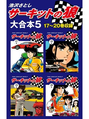 cover image of サーキットの狼 大合本: 5 17~20巻収録