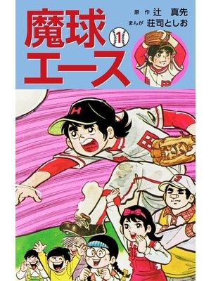 cover image of 魔球エース: 1巻