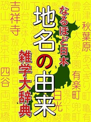 cover image of なるほど日本 地名の由来 雑学大事典