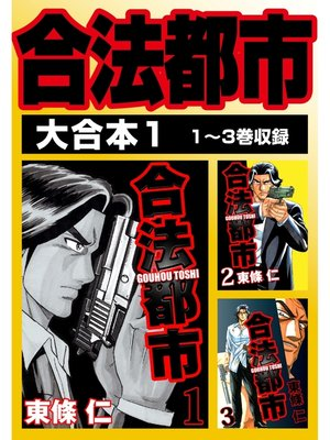 cover image of 合法都市 大合本