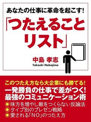 cover image of あなたの仕事に革命を起こす!「つたえることリスト」
