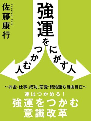 cover image of 強運をつかむ人逃がす人 ~お金、仕事、成功、恋愛・結婚運も自由自在~