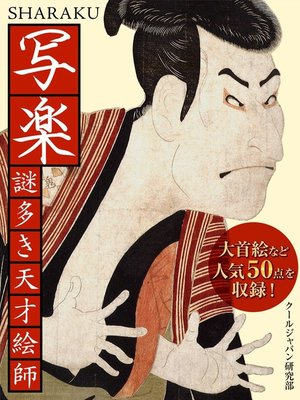 cover image of 写楽 謎多き天才絵師