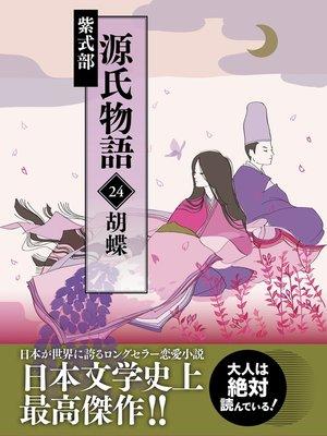cover image of 源氏物語 24 胡蝶