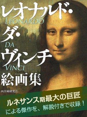 cover image of レオナルド・ダ・ヴィンチ 絵画集