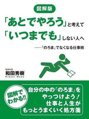 cover image of 図解版 「あとでやろう」と考えて「いつまでも」しない人へ