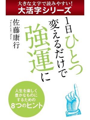 cover image of 【大活字シリーズ】1日ひとつ変えるだけで強運に
