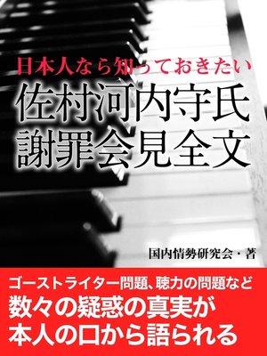 cover image of 日本人なら知っておきたい 佐村河内守氏 謝罪会見全文