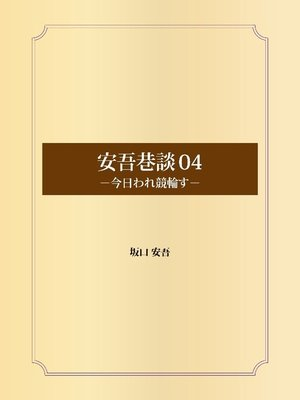 cover image of 安吾巷談 04 今日われ競輪す
