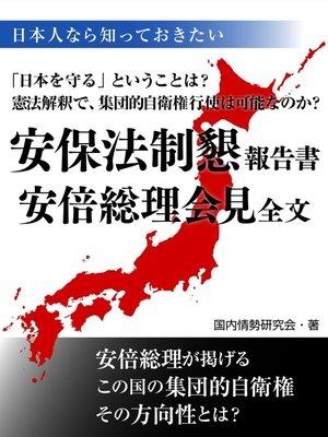 cover image of 日本人なら知っておきたい安保法制懇安倍総理会見全文