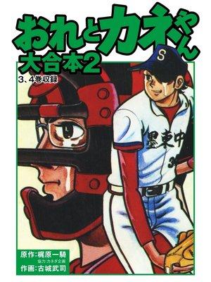 cover image of おれとカネやん 大合本: 2