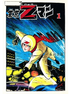 cover image of 東京Zマン: 1巻