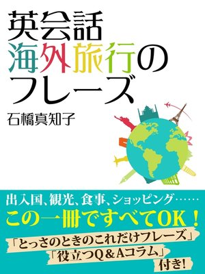 cover image of 英会話 海外旅行のフレーズ