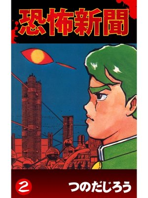 cover image of 恐怖新聞(2)