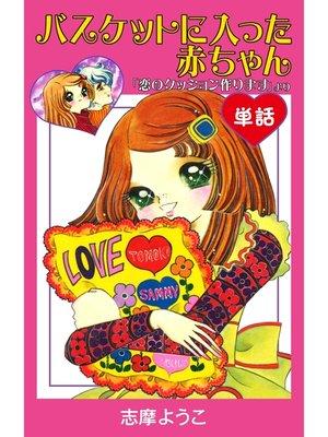cover image of バスケットに入った赤ちゃん (単話)