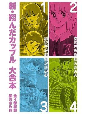 cover image of 新 翔んだカップル 大合本 全4巻収録: 1巻