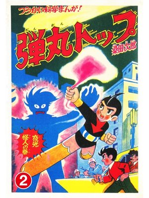 cover image of 弾丸トップ: 2巻