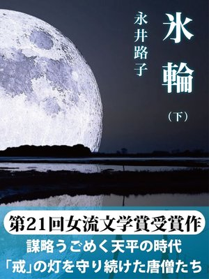 cover image of 氷輪(下)