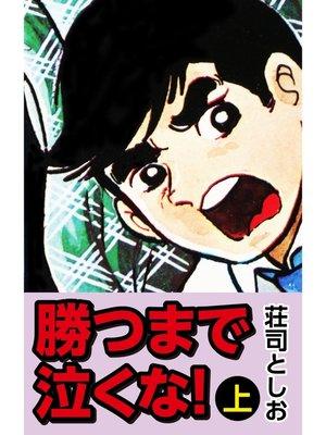 cover image of 勝つまで泣くな!: 上