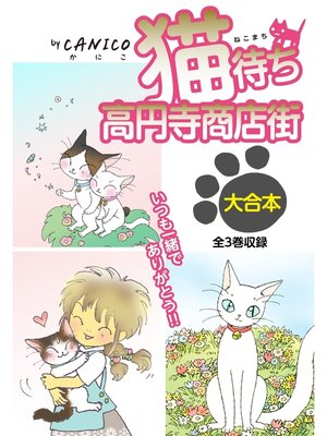 cover image of 高円寺猫待ち商店街 合本版: 1巻