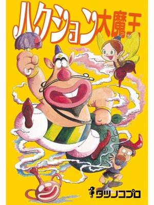 cover image of ハクション大魔王