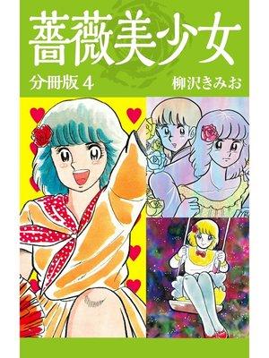 cover image of 薔薇美少女 分冊版: 4