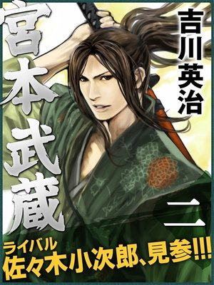 cover image of 宮本武蔵 二巻