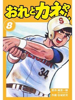 cover image of おれとカネやん: 8巻