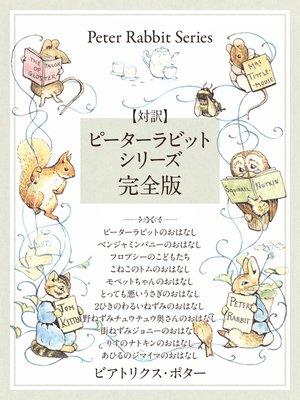 cover image of 【対訳】ピーターラビットシリーズ 完全版 かわいいイラストと、英語と日本語で楽しめる、ピーターラビットと仲間たちのお話!