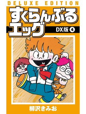 cover image of すくらんぶるエッグ DX版: 4巻