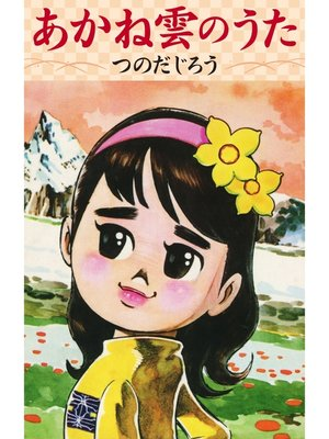 cover image of あかね雲のうた: 1