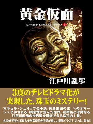 cover image of 黄金仮面 江戸川乱歩 名作ベストセレクション 2