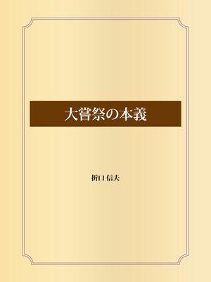 cover image of 大嘗祭の本義