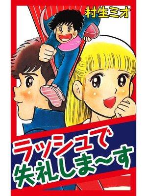 cover image of ラッシュで失礼しま~す