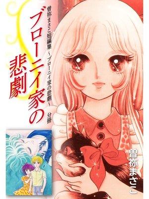 cover image of 曽祢まさこ短編集 ブローニイ家の悲劇 分冊