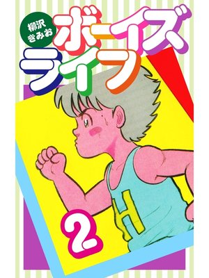 cover image of ボーイズライフ: 2巻