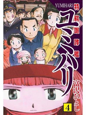 cover image of 特務咆哮艦ユミハリ