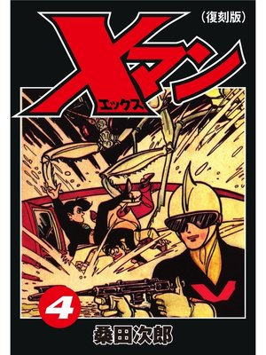 cover image of Xマン(復刻版): 4