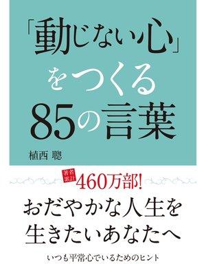 cover image of 「動じない心」をつくる85の言葉