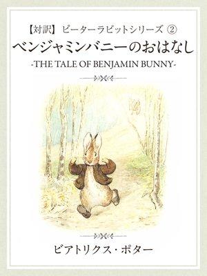 cover image of 【対訳】ピーターラビット 2 ベンジャミンバニーのおはなし -THE TALE OF BENJAMIN BUNNY-